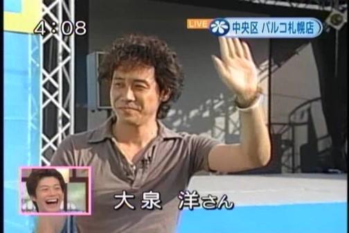 大泉 洋 HBC Hanaテレビに緊急出...